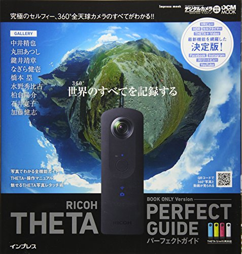 (VRスコープ付録なし) RICOH THETA パーフェクトガイド BOOK ONLY Version THETA S/m15両対応 (インプレス...