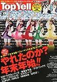 Top Yell (トップエール) 2012年 03月号 [雑誌]