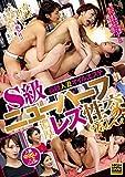 S級ニューハーフ濃厚レズ性交 Vol.2 高級人妻オイルエステ [DVD]