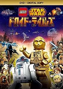 LEGO スター・ウォーズ/ドロイド・テイルズ [DVD]