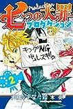 七つの大罪プロダクション(2) (ARIAコミックス)