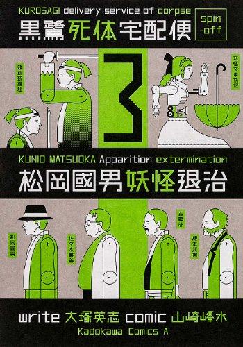 松岡國男妖怪退治 (3)  黒鷺死体宅配便スピンオフ (カドカワコミックス・エース)の詳細を見る