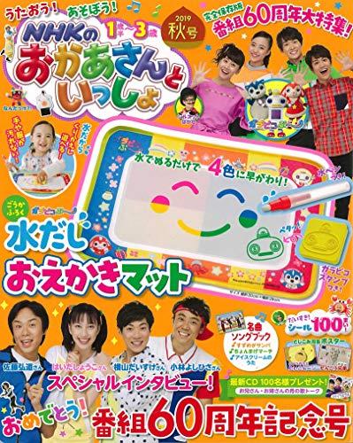 NHKのおかあさんといっしょ 2019年 10 月号 [雑誌]