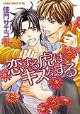 恋する虎はキスをする (あすかコミックスCL-DX)