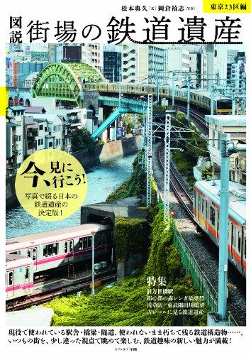 図説 街場の鉄道遺産 東京23区編