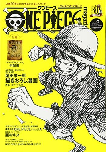 [画像:ONE PIECE magazine Vol.2 (集英社ムック)]