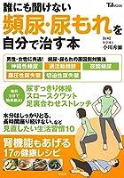 誰にも聞けない頻尿・尿もれを自分で治す本 (TJMOOK)