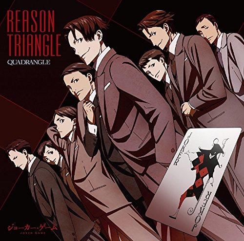 TVアニメ「 ジョーカー・ゲーム 」オープニングテーマ「 REASON TRIANGLE 」【通常盤】