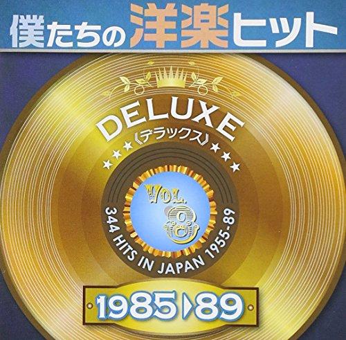僕たちの洋楽ヒット・デラックス VOL.8 1985-89...