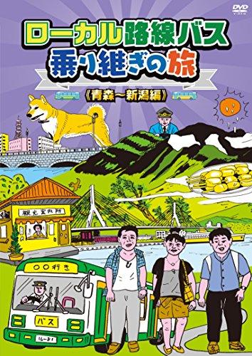 ローカル路線バス乗り継ぎの旅 青森~新潟編[DVD]