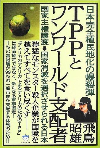 日本完全植民地化の爆裂弾 TPPとワンワールド支配者 国家主権譲渡⇒国家消滅を選択させられる日本(超☆はらはら)の詳細を見る