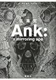 「Ank: a mirroring ape」販売ページヘ