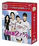 9回裏2アウト DVD-BOX〈シンプルBOX 5,000円シリーズ〉[DVD]
