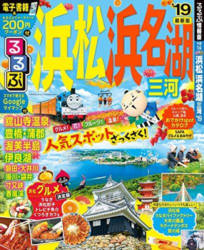 るるぶ浜松 浜名湖 三河'19 (るるぶ情報版)