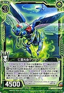 ゼクス(Z/X) 亡霊光虫ゲンジファイア 覇神を穿つ者(ZX-B19)
