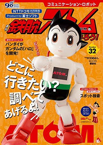 コミュニケーション・ロボット 週刊 鉄腕アトムを作ろう!  2017年 32号 12月12日号【雑誌】