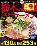 栃木のうまいラーメン2018-2019