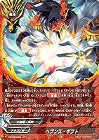 バディファイトX(バッツ)/ヘブンズ・ギフト(レア)/逆天! 雷帝軍!!