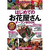はじめての「お花屋さん」オープンBOOK (お店やろうよ!シリーズ)