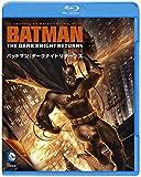 バットマン:ダークナイト リターンズ Part 2[Blu-ray/ブルーレイ]