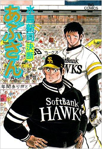 あぶさん 94 (ビッグコミックス)