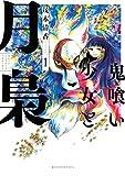 鬼喰い少女と月梟(1) (ITANコミックス)