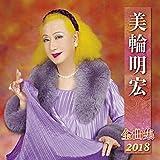 美輪明宏全曲集2018