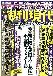 週刊現代 2018年 3/17 号 [雑誌]