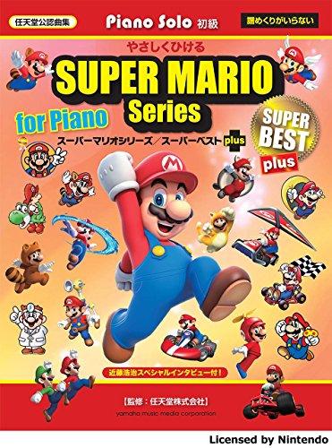 ピアノソロ やさしくひける スーパーマリオシリーズ/スーパーベスト plus