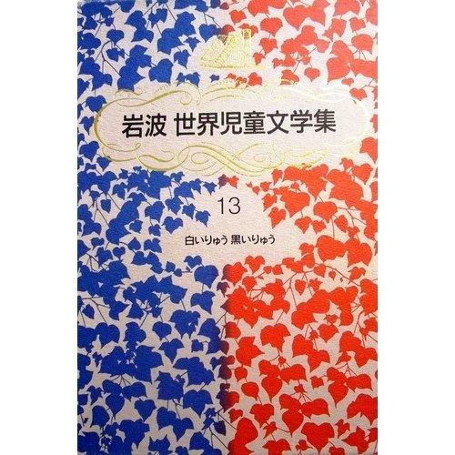 白いりゅう黒いりゅう―中国のたのしいお話 (岩波世界児童文学集)の詳細を見る