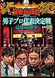 麻雀最強戦2017 男子プロ代表決定戦 豪傑大激突 中巻[DVD]