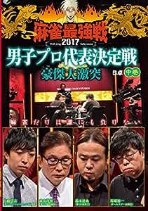 麻雀最強戦2017 男子プロ豪傑大激突 中巻 [DVD]