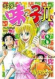 ミスター味っ子II(8) (イブニングコミックス)