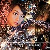 PSPソフト「コープスパーティー Book of Shadows」オープニングテーマ「花の咲く場所」【初回限定盤】
