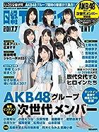 日経エンタテインメント! 2017年7月号増刊AKB48グループ次世代メンバー特装版