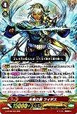 カードファイト!! ヴァンガードG 光輝の剣 フィデス(RRR) 超極審判(G-BT08)シングルカード G-BT08/004