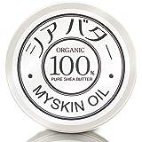 MYSKIN(マイスキン) シアバター 100g 【オーガニック・100%】