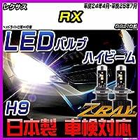 レクサス RX GGL10系 平成24年4月-平成25年7月 【LEDホワイトバルブ】 日本製 3年保証 車検対応 led LEDライト