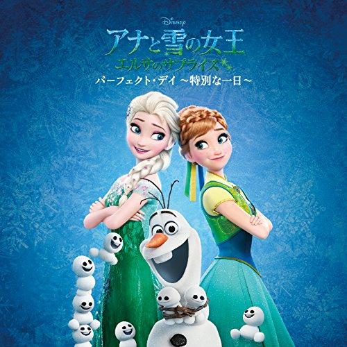 アナと雪の女王 / エルサのサプライズ:パーフェクト・デイ ...