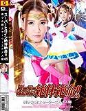 スーパーヒロイン絶体絶命!!Vol.49 美少女戦士セーラーエルメス編 [DVD]