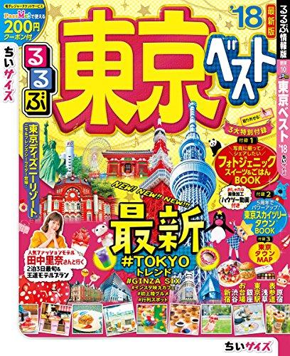 るるぶ東京ベスト'18ちいサイズ (るるぶ情報版)