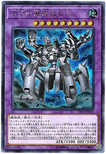 古代の機械超巨人 ウルトラレア 遊戯王 レジェンドデュエリスト編2 dp19-jp031