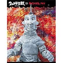 ウルトラ怪獣コレクション(19) (講談社シリーズMOOK)