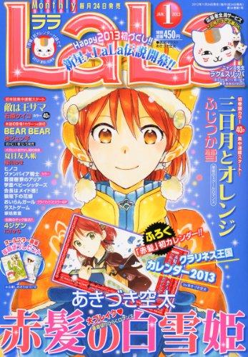LaLa (ララ) 2013年 01月号 [雑誌]の詳細を見る