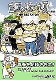巨匠と過ごす夏(前): 宮崎駿と13人の塾生