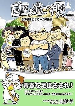 [記伊孝]の巨匠と過ごす夏(前): 宮崎駿と13人の塾生