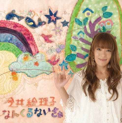 「SPEED」今井絵理子、自民党から参院選へ出馬へ