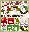 戦国京都めぐり地図 織田信長・豊臣秀吉・徳川家康の時代MAP