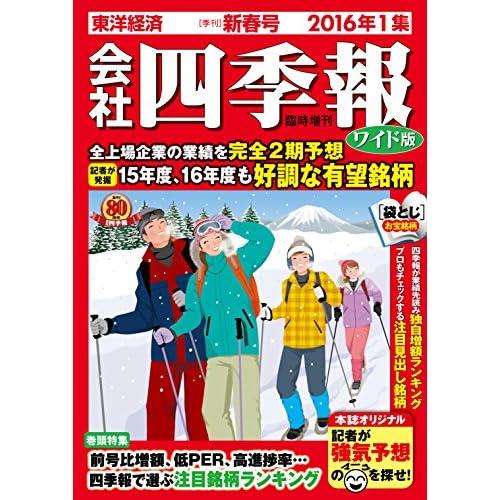 会社四季報ワイド版 2016年 1集新春号