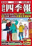 東洋経済新報社 会社四季報ワイド版 2016年 1集新春号の画像